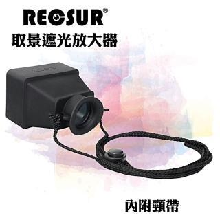 【RECSUR】螢幕取景放大器RS-1106(液晶螢幕取景放大器 遮光放大鏡)