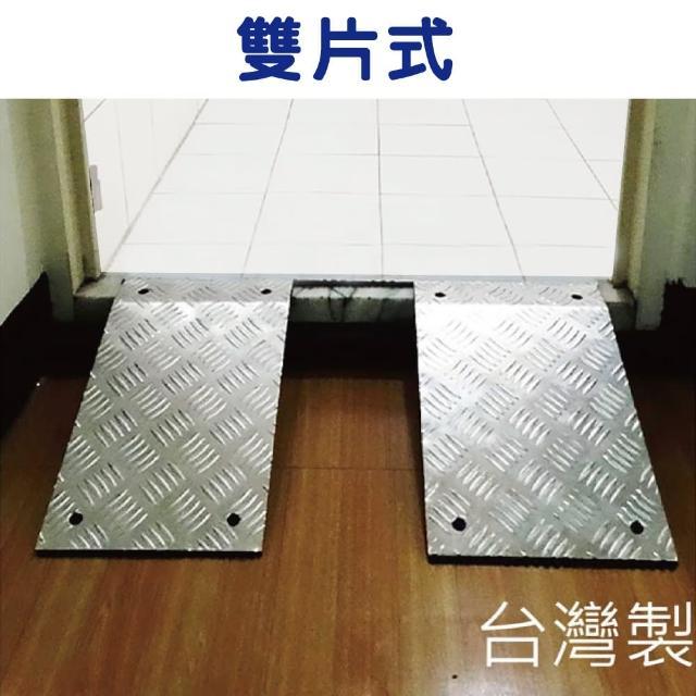 【感恩使者】鋁合金斜坡板-雙片式 ZHTW17102-D(可攜式輪椅專用斜坡板-台灣製)
