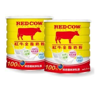 【雙12限定】紅牛全脂奶粉2.3kgX2罐(贈全脂奶粉500gX1袋)
