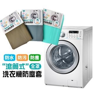 【生活King】滾筒式洗衣機防塵套(全罩通用型)