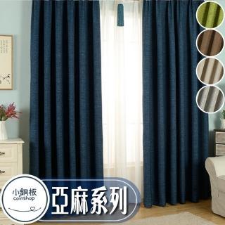 亞麻遮光窗簾-三尺寸可選(1套2片入)