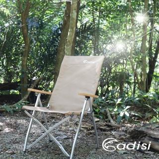 【ADISI】嵐山竹風椅AS19018 卡其色(戶外休閒桌椅.折疊、導演椅、戶外、大川椅)