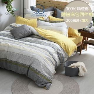 【GOLDEN-TIME】微復古-200織紗精梳棉-薄被套床包組(黃-加大)