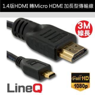 【LineQ】1.4版 HDMI轉Micro HDMI 加長型影音傳輸線-3M