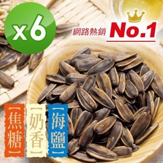 【惠香】水煮葵瓜子180gX6包(三種口味任選 奶香/焦糖/海鹽 熱銷爆款)