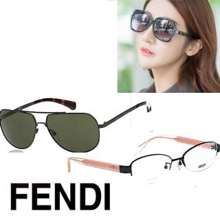 【FENDI/GUCCI/YSL】光學/太陽眼鏡(共多款任選)/