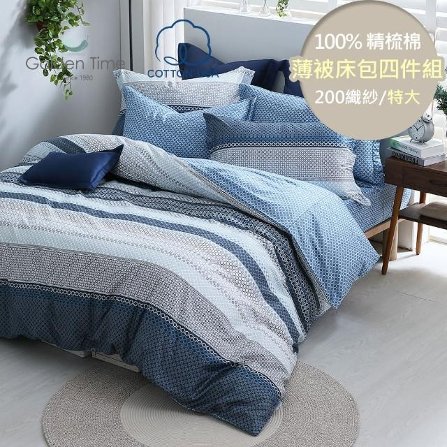 【GOLDEN-TIME】精梳棉被套床包組-微復古藍(特大)/