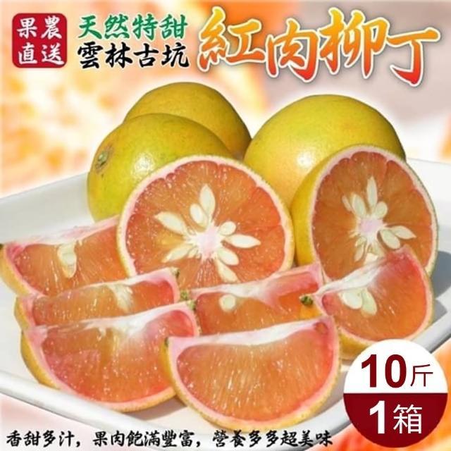 【WANG 蔬果】嚴選天然紅肉柳丁(10斤±10%含箱重)