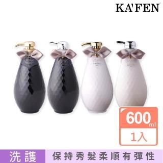 【KAFEN 卡氛】歐娜雅活性碳/蛋白洗護系列 600ml(共四款任選)