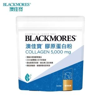 【BLACKMORES 澳佳寶】膠原蛋白粉★(180g)