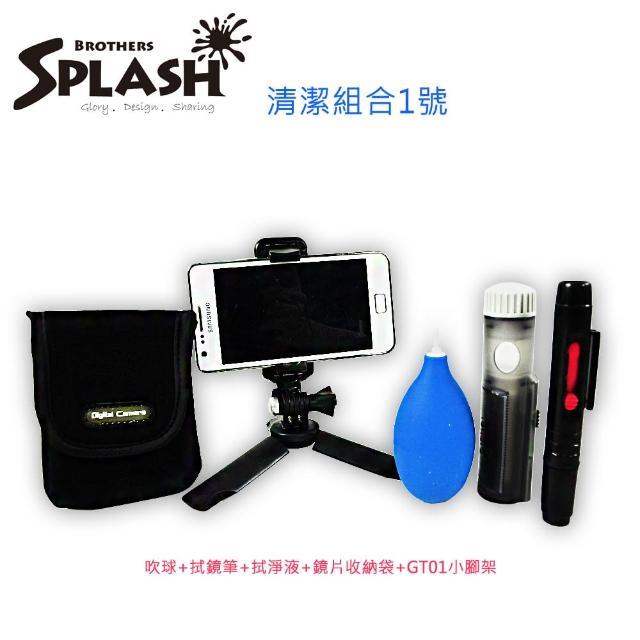 【SPLASH】清潔組合1號/