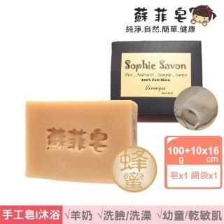 【Sophie Savon 蘇菲皂】蜂蜜榛果羊奶皂 +網袋(限定款/溫潤限定 中性/乾敏/幼童肌 MIT手工皂)