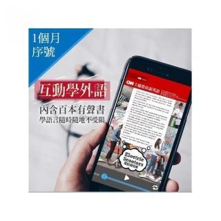 超優惠加價購!互動學外語1個月兌換序號(語言學習)