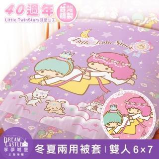 【享夢城堡】雙人冬夏兩用被套6x7(雙星仙子Little Twin Stars 40週年-粉.紫)