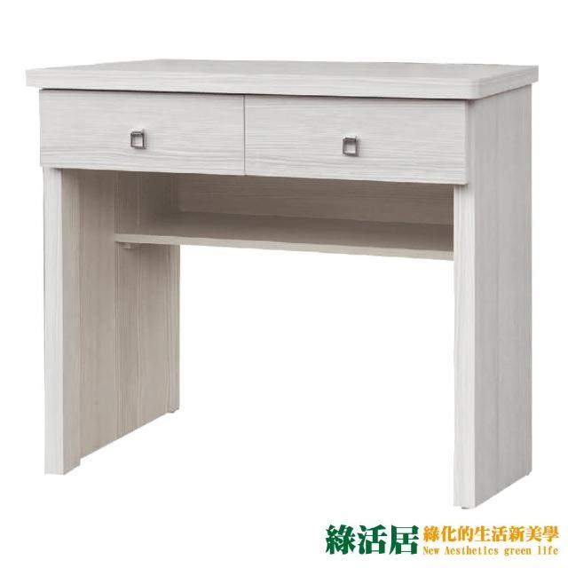 【綠活居】萊比雅   時尚2.6尺二抽書桌/電腦桌(三色可選)