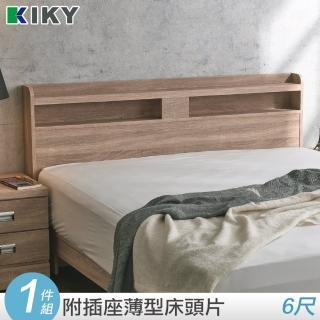 【KIKY】米月收納可充電厚實床頭片(雙人加大6尺)