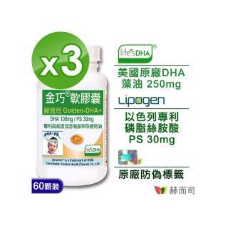 【赫而司】金巧軟膠囊Lifes DHA藻油升級版+PS(60顆x3罐/組)