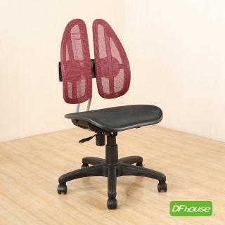 【DFhouse】柏妮絲-全網透氣專利人體工學辦公椅