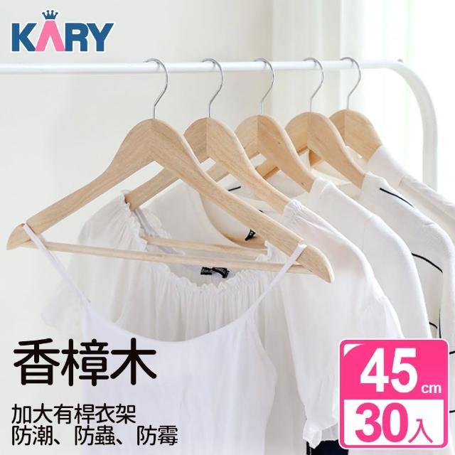 【KARY】天然香樟木防潮防霉加大有桿衣架45公分(超值30入組)
