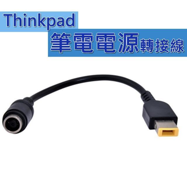 Thinkpad 筆電電源轉接線-圓頭-母轉方頭-公