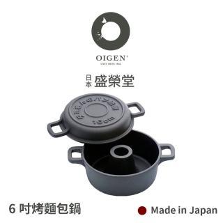 【盛榮堂 OIGEN】日本製 南部鐵器 6吋烤麵包鍋 鑄鐵鍋荷蘭鍋 非SNOW PEAK(F-366)
