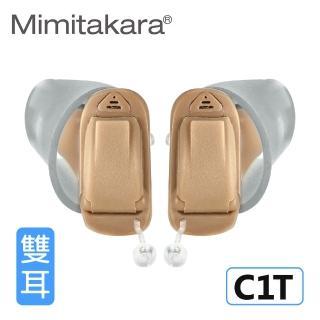 【Mimitakara 耳寶】數位8頻深耳道式助聽器-雙耳C1T(輕中度聽損適用 助聽器/輔聽器/集音器/聽力受損)