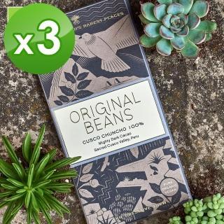 【瑞士Original Beans】100%有機頂級黑巧克力三入組(70g/入)