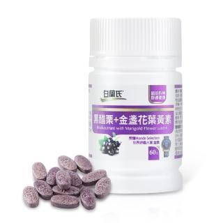 【白蘭氏】黑醋栗葉黃素(60錠/瓶)