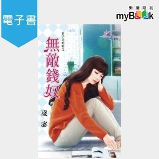 【myBook】日子苦哈哈之《無敵錢奴》(電子書)