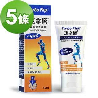 【Turbo Flex】速拿騰 葡萄糖胺乳霜-50G/瓶(五瓶組)