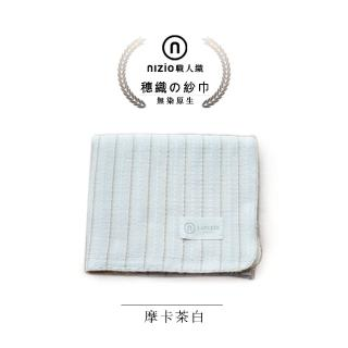【Nizio】穗織紗巾(浴巾.包巾.哺乳巾.貼身毯.保潔墊一次擁有)