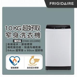 【MOMO卡★最高回饋10%!Frigidaire 富及第】10kg超好取窄身洗衣機(福利品 贈基本安裝)
