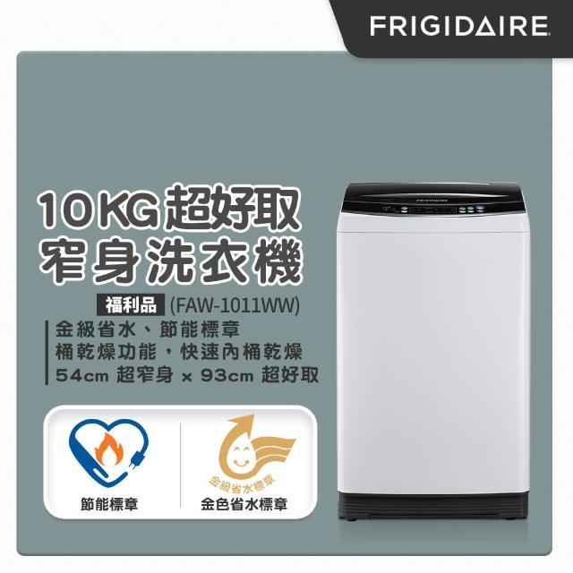【Frigidaire 富及第】10kg超好取窄身洗衣機(福利品 贈基本安裝)