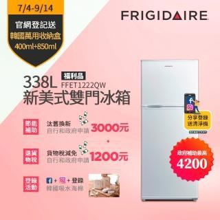 【Frigidaire富及第】退貨物稅1200★338L冰箱(FFET1222QW/FFET1226QM福利品)