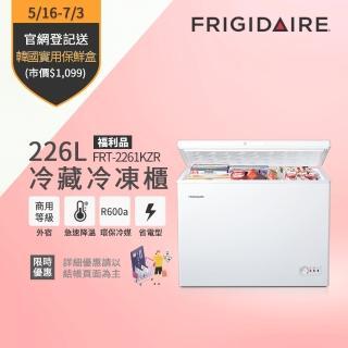 【Frigidaire 富及第】刷momo卡★回饋10%mo幣! 226L 冷凍櫃省電型(福利品贈基本安裝)