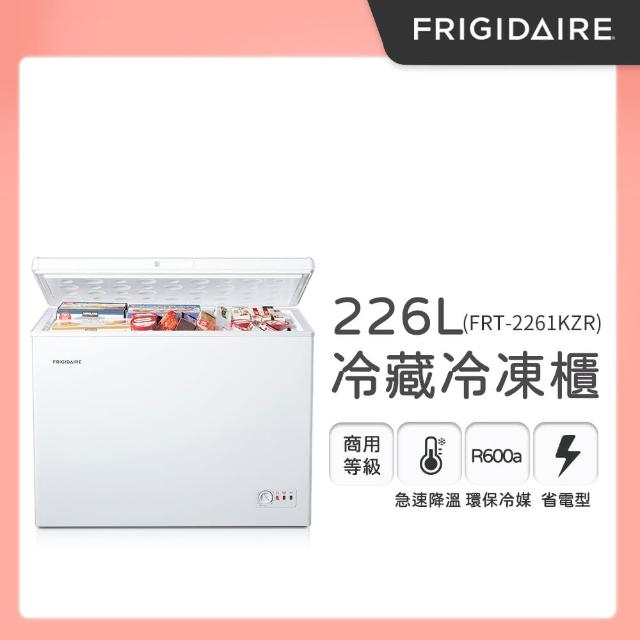 【Frigidaire 富及第】226L冷凍櫃 冷藏冷凍 省電型(FRT-2261KZR 福利品贈基本安裝)