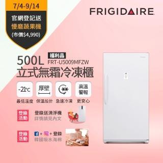 【Frigidaire 富及第】500L立式無霜冷凍櫃 FRT-U5005MFZW(福利品贈 基本安裝)