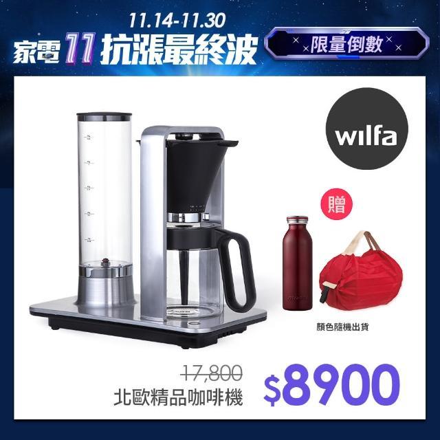 【挪威wilfa】北歐滴漏式咖啡機(銀色)