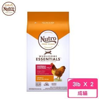 【Nutro 美士】全護營養系列-成貓強效化毛配方《農場鮮雞+糙米》3磅/1.36kg(2包組)(贈 外出飼料包*5)