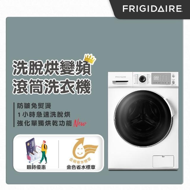 【加碼送咖啡機★富及第】12KG洗脫烘變頻式滾筒洗衣機(金級省水)