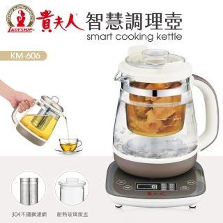 【貴夫人】1.5L智慧調理壺(KM-606附燉盅和不鏽鋼茶葉濾網)