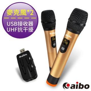 【aibo】歡唱K歌神器 專業無線KTV鋁合金麥克風組(UHF抗干擾)
