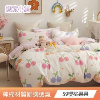 【戀家小舖】台灣製純棉單人/雙人/加大床包-含枕套 多款任選(銷售破萬件純棉床包)