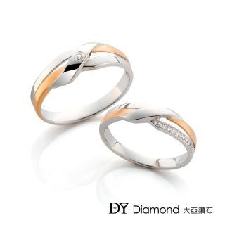 【DY Diamond 大亞鑽石】18K金 雙色時尚結婚對戒