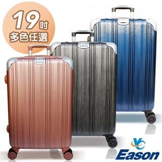【YC Eason】維也納19吋海關鎖款PC硬殼行李箱(多色可選)