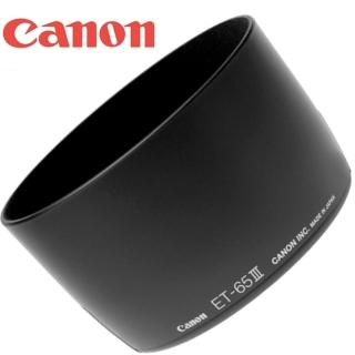【Canon】原廠佳能遮光罩ET-65III(遮光罩 太陽罩遮罩)