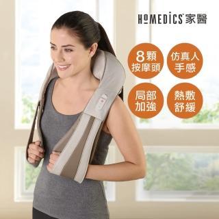 【HOMEDICS 家醫】三段式肩頸按摩器(NMS-620H)