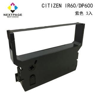 【NEXTPAGE 台灣榮工】CITIZEN IR60/IR61/DP600/DP610 收銀機紫色相容色帶(1組3入)
