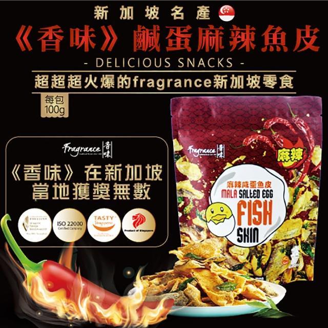 【即期品】新加坡香味 麻辣鹹蛋黃魚皮100g(賞味期限:2019/09/10)
