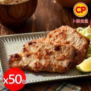 【卜蜂】醃漬去骨 湖鹽里肌嫩豬排 50包組(80g/包)